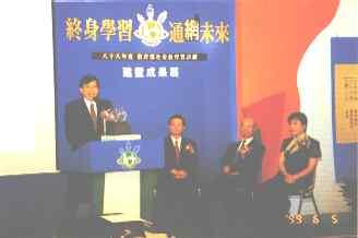 本館舉辦「終身學習通網未來」活動,行政院劉兆玄副院長蒞臨致詞