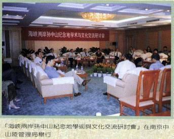 「海峽兩岸孫中山紀念地學術與文化交流研討會」在南京中山陵管理局舉行