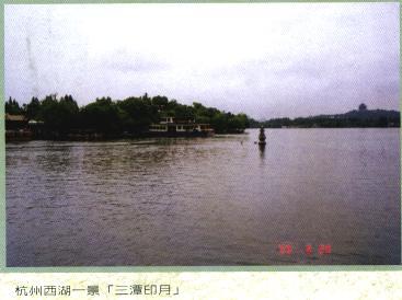 杭州西湖一景