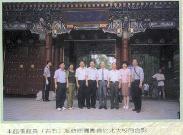 本館館長(右5)率訪問團團員與北大校合影