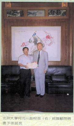 北京大學何方川副教授(右)致贈聘書予張館長