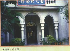 澳門國父紀念館
