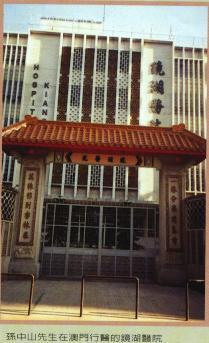 孫中山先生在澳門行醫的鏡湖醫院