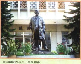 鏡湖醫院內孫中山先生銅像