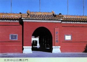 北京中山公園正門