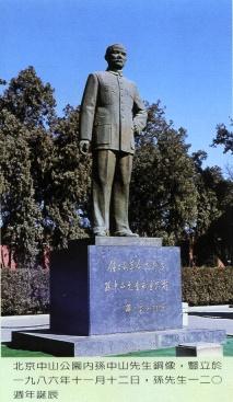 北京中山公園內孫中山先生銅像