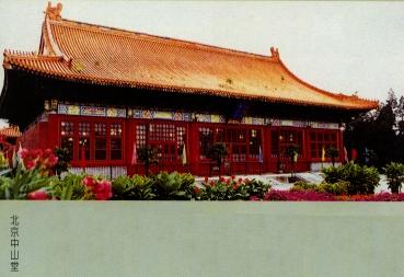北京中山堂