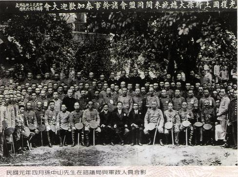 民國元年四月孫中山先生在諮議局與軍政人員合影
