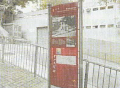 孫中山史蹟徑沿途每個點皆設有指示牌