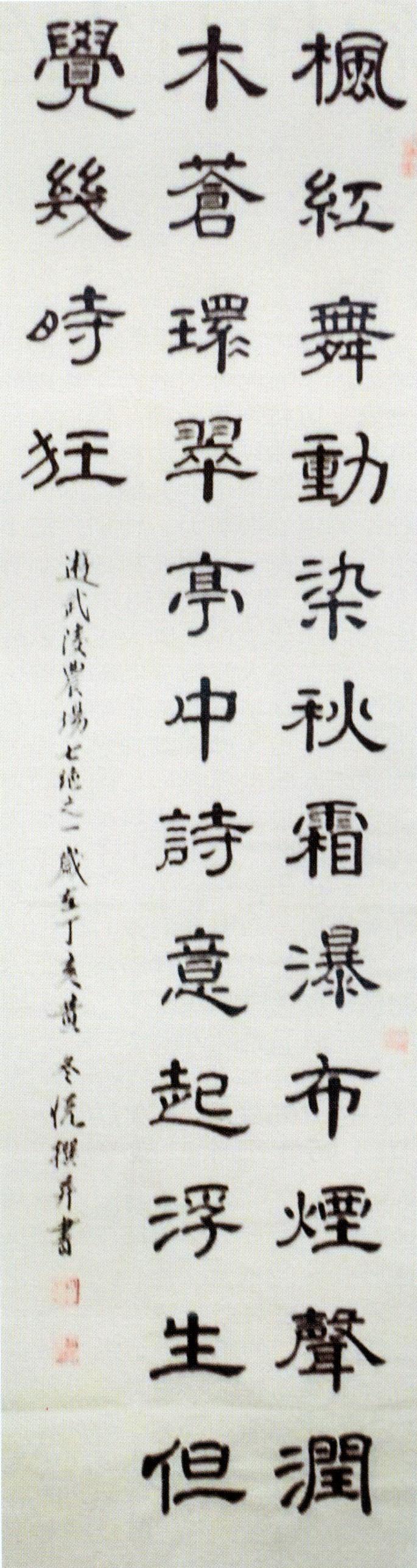 學員黃冬悅將詩詞創作以書法作品呈現【另開新視窗】