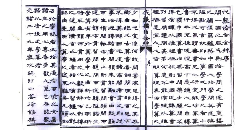 徐錫麟撰《代數備旨全草》寫的自序