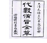 徐錫麟撰寫的《代數備旨全草》一書封面