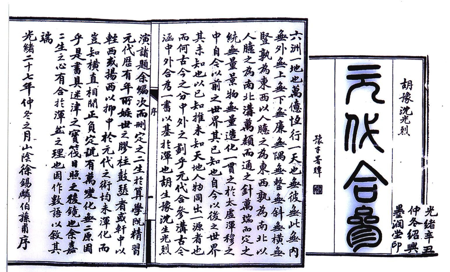 徐錫麟為學生胡豫、沈光烈撰《元一書寫的序言及《元代合參》一書封面