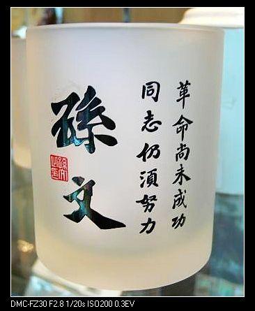 孫文馬克杯