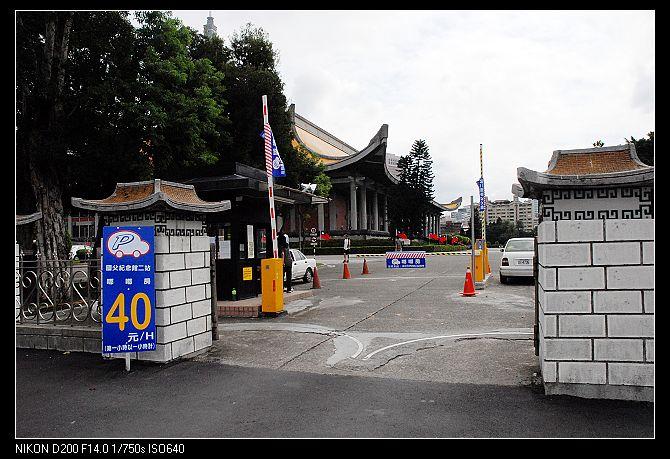 國父紀念館二站停車場入口處