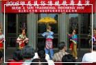 2008印尼民俗畫家展開幕典禮暨印尼傳統歌舞表演