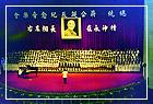 紀念先總統 蔣公八秩晉九誕辰在本館大會堂舉行紀念大會