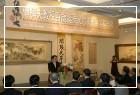 「傅狷夫教授百歲誕辰書畫紀念展」開幕