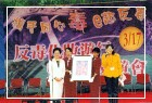 副總統呂秀蓮女士蒞臨參加 「攜手同心e起反毒」活動