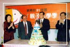 教育部黃榮村部長主持「親子共學季」開學典禮