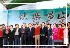 總統陳水扁先生蒞臨參加「客家傳統庄頭藝術秀」活動