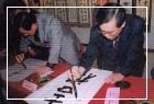 台北市馬英九市長及張瑞濱館長參與台北市九十二年「民俗藝術月」現場揮毫活動