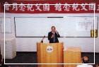 國父紀念月會邀請教育部社會教育司劉奕權司長演講