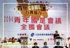 「2004年青年國是會議全國會議」假中山樓舉辦,行政院遊院長錫(方方土)蒞臨致詞情形