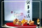 「2006年星雲大師佛學講座知性對談--出世與入世之融和」與台北市長馬英九對談