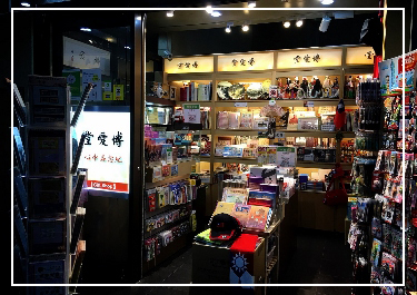 The souvenir center(Open in new window.)