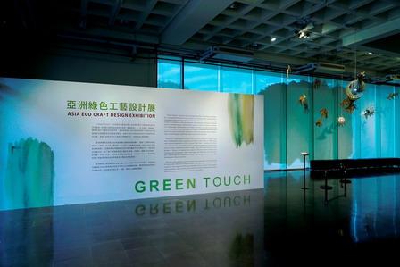 1F-Green Touch亞洲綠色工藝設計展-主題牆&裝置藝術作品「向著月光湧動的方向,洄游著」(陳淑燕&杜瓦克‧都耀)