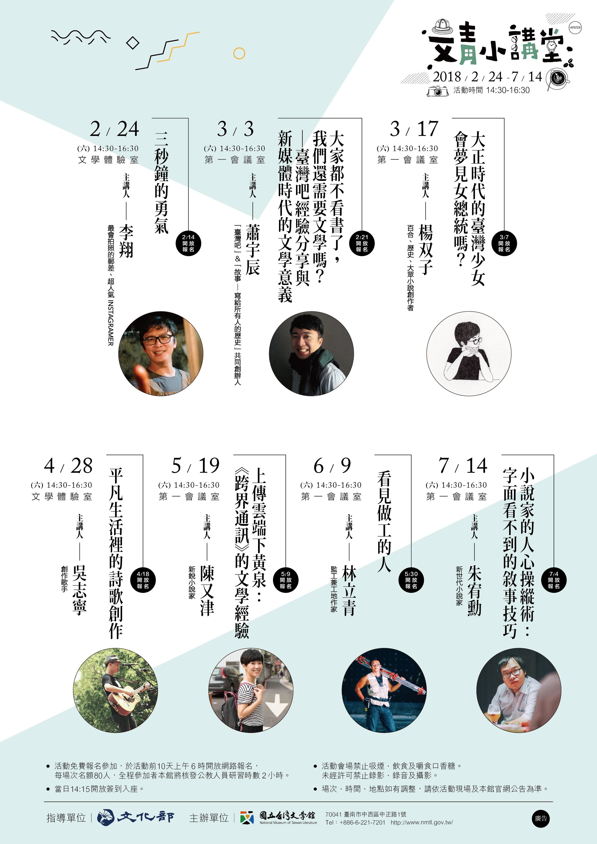 20180206-文學館-展教組-文青小講堂-A4文宣-or-02.jpg