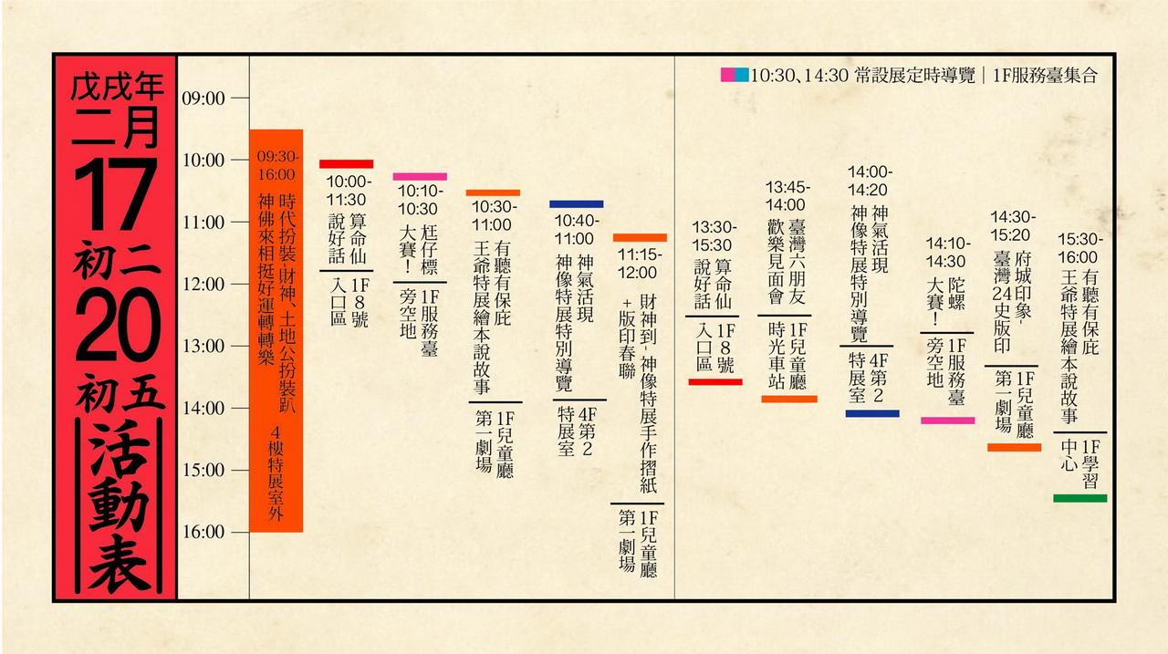過年時間表-01-1280.jpg