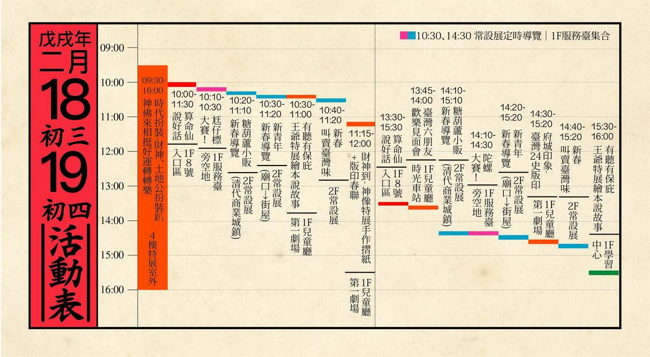 過年時間表-02-1280.jpg