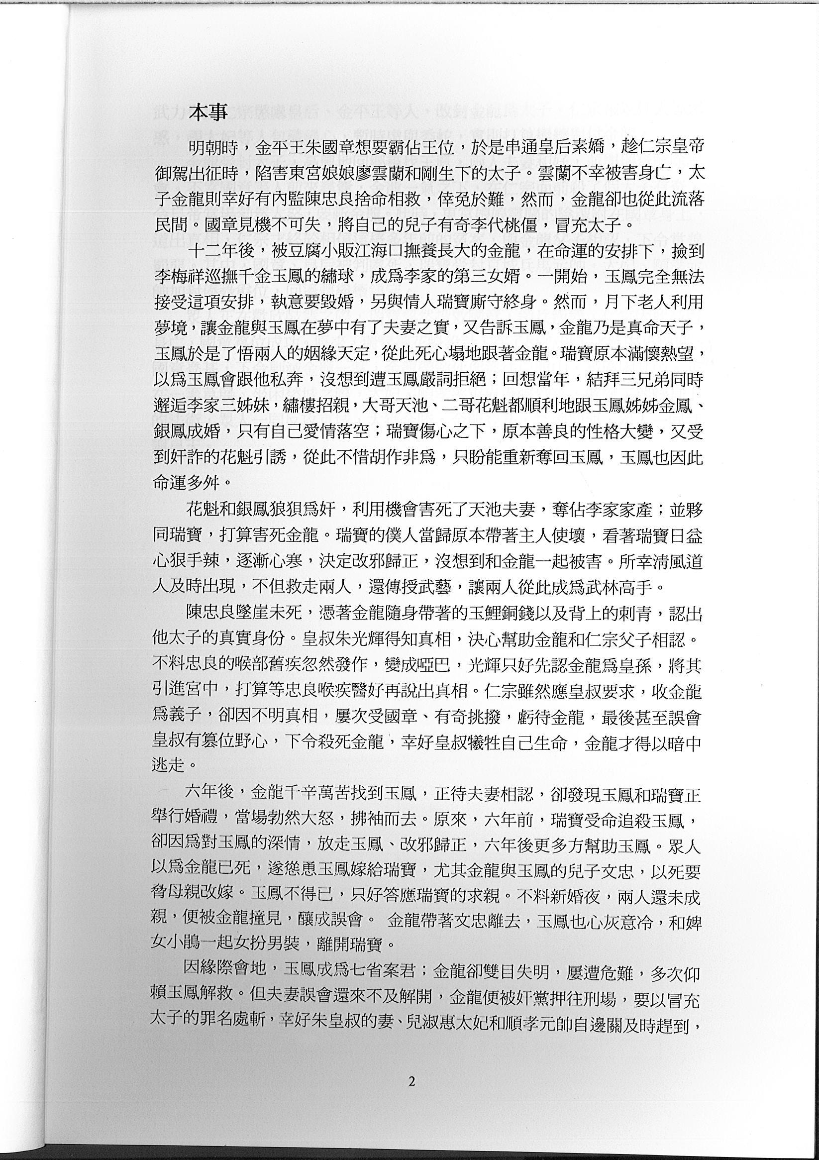 拱樂社劇本集掃描照3.jpg