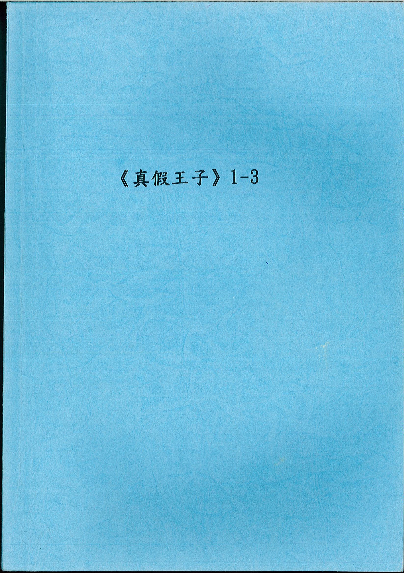 拱樂社劇本集掃描照1.jpg