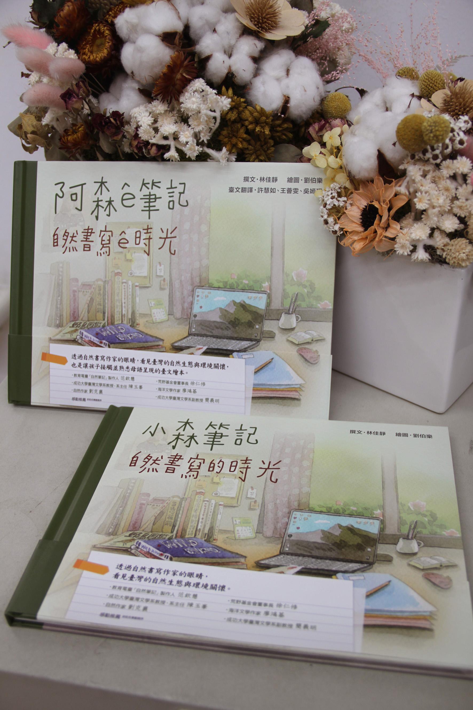 《小森筆記》中文版及臺語版.jpg