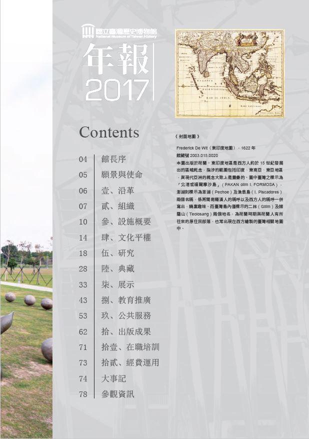 2017年報-目錄.JPG