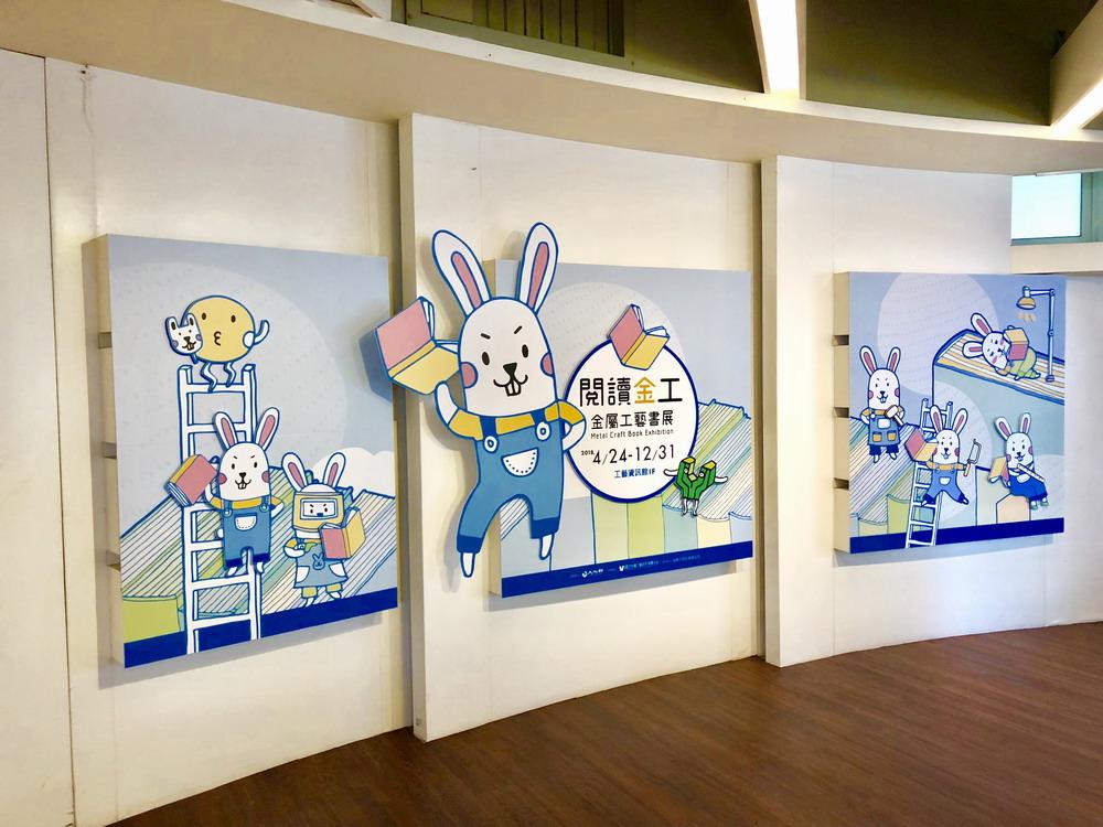 「閱讀金工-金屬工藝書展」主題牆