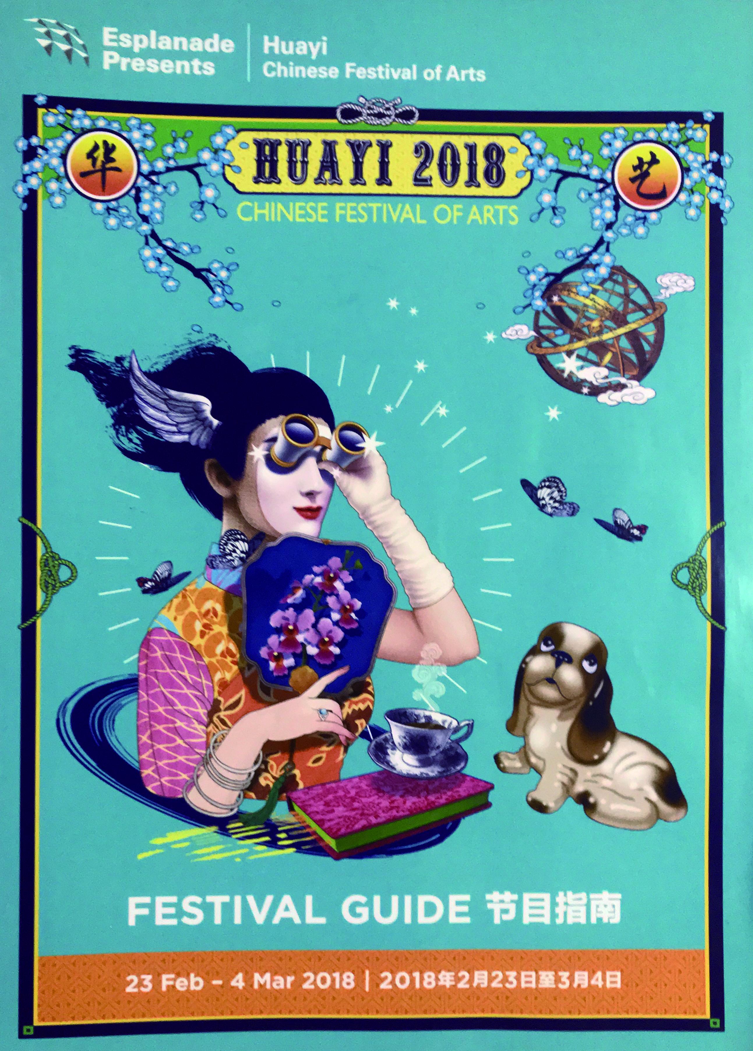 新加坡華藝節節目手冊呈現傳統與當代交融的藝術趣味。.jpg