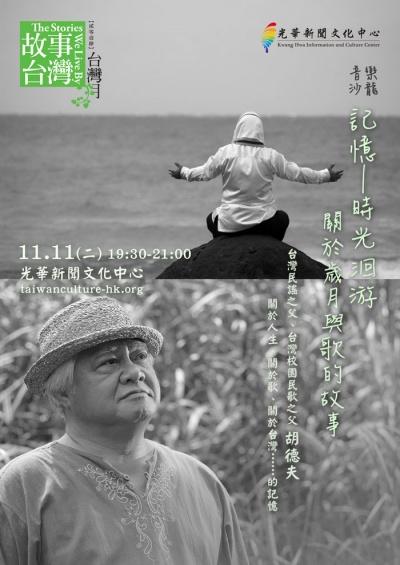 20141111胡德夫.jpg