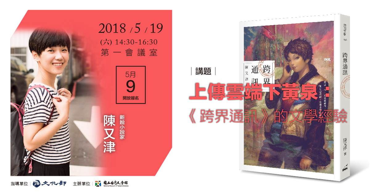 0519 陳又津.jpg