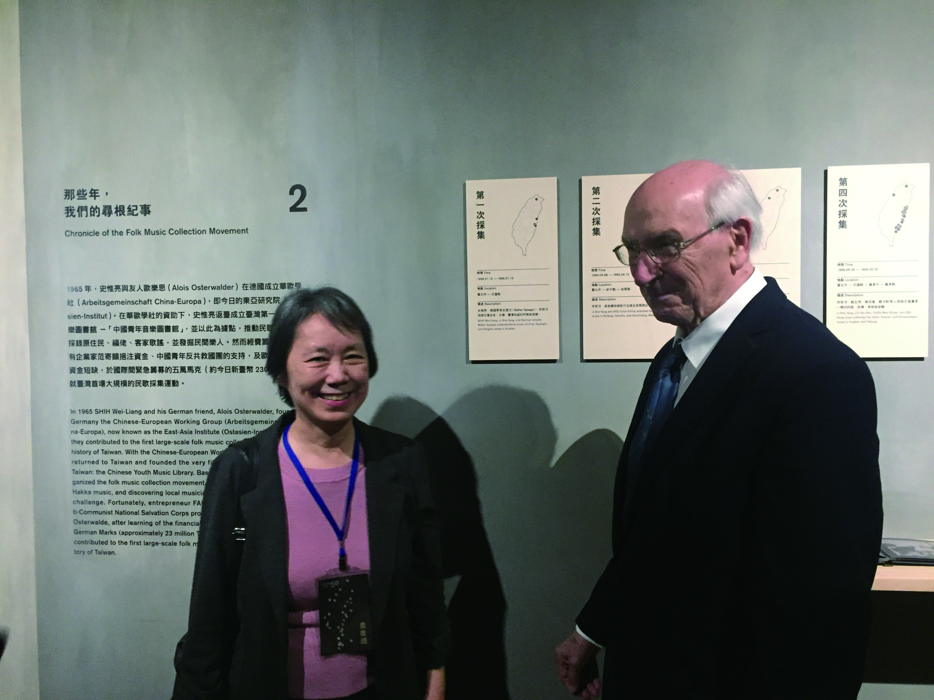 歐樂思2017年10月在臺音館參觀民歌採集50週年特展。圖左是東亞研究院現任院長,來自臺灣的黃淑娟博士。.JPG