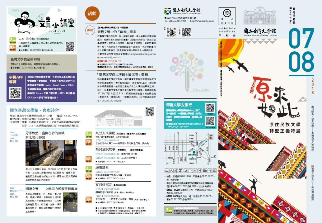 2018年7-8月活動表 - 國立臺灣文學館