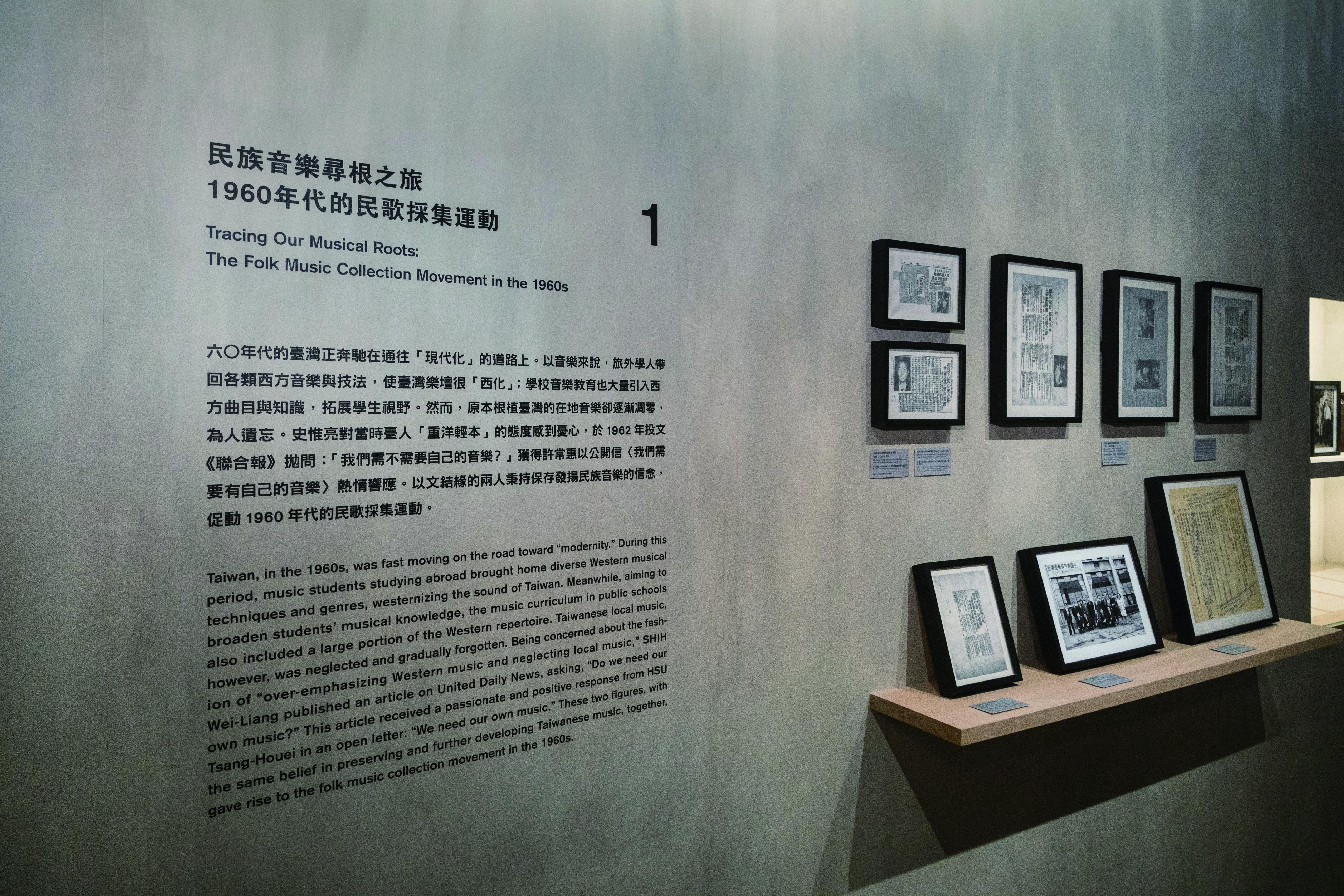 「民族音樂尋根之旅—1960 年代的民歌採集運動」展區,主要展示當時民歌採集運動籌備期的關鍵重要人物、會議手稿、媒體報導及影像資料。.jpg