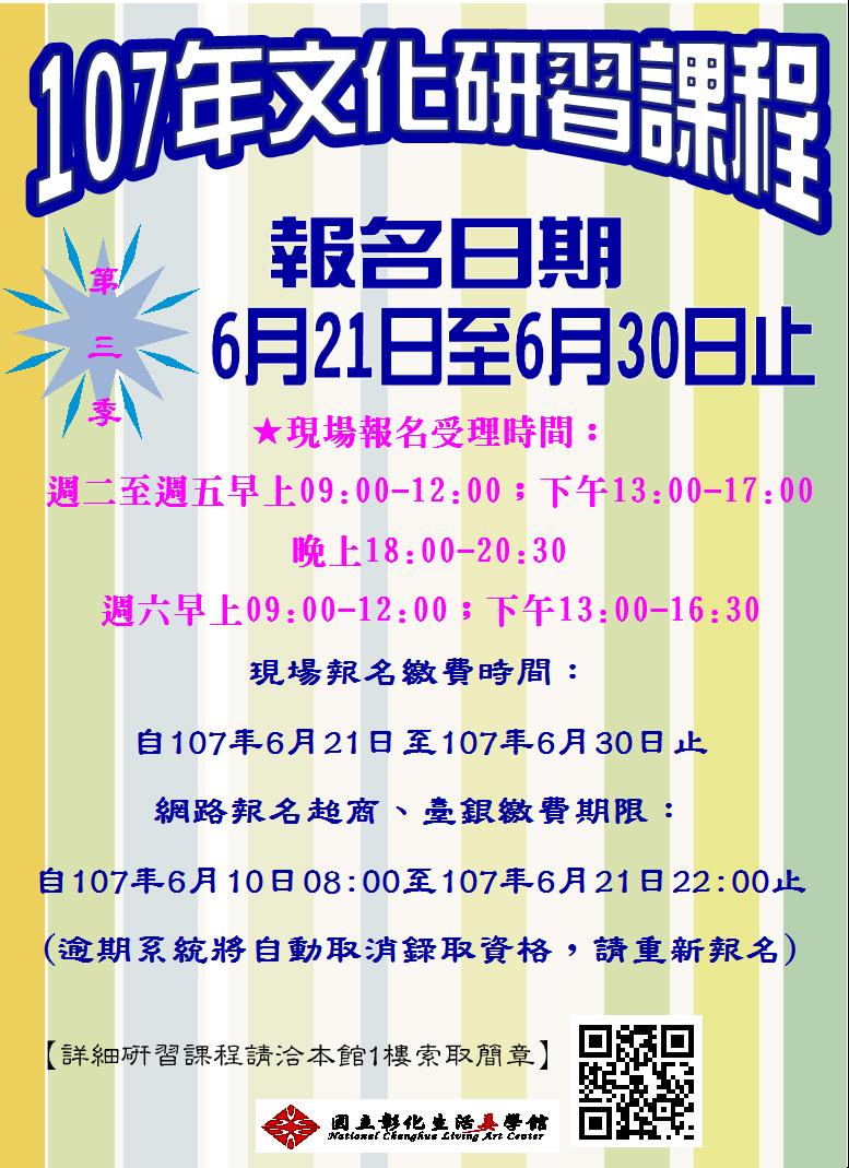 107年第三季研習班海報.JPG