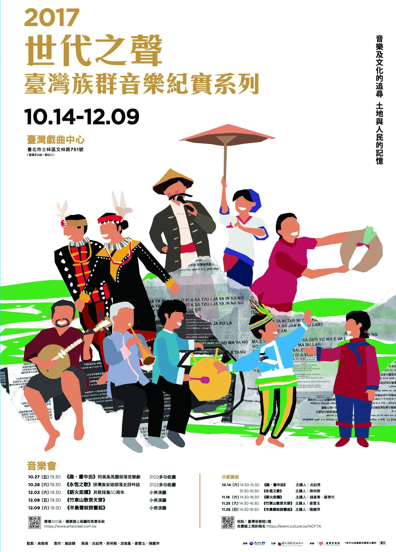 2017年開始臺灣音樂館推出「世代之聲──臺灣族群音樂紀實系列」,不僅記錄過去,.jpg