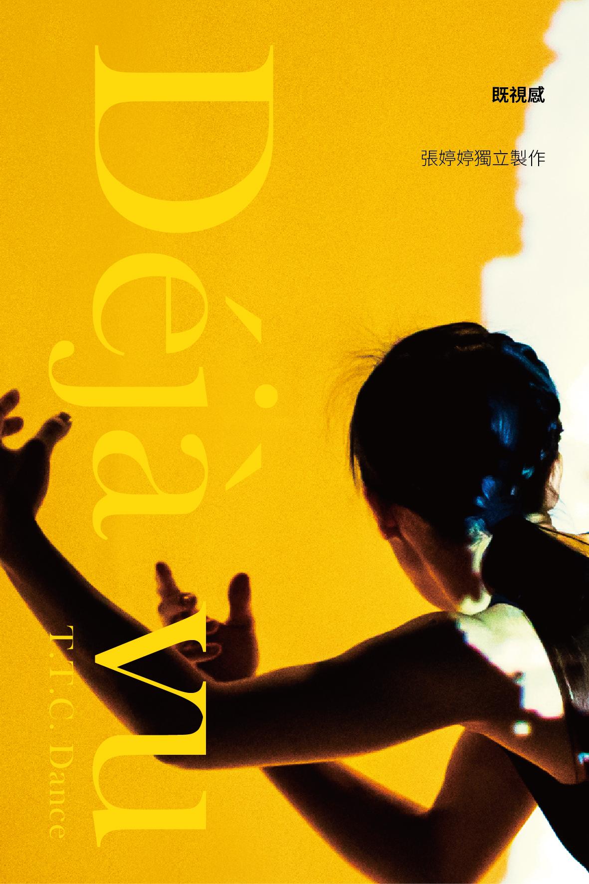 張婷婷獨立製作-既視感亞維儂-keyimage直-15x10-0417.jpg