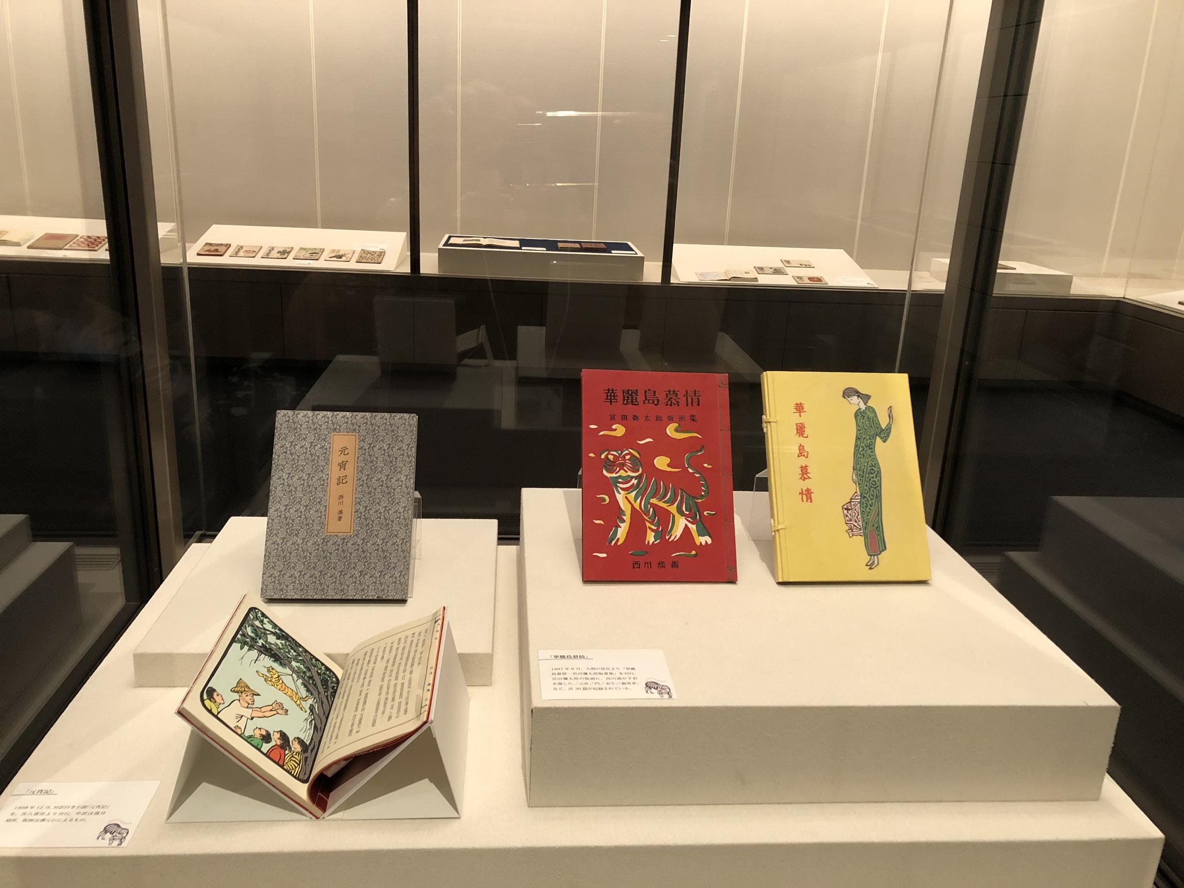 福島縣立博物館展出西川滿文學創作與藏書票.jpg