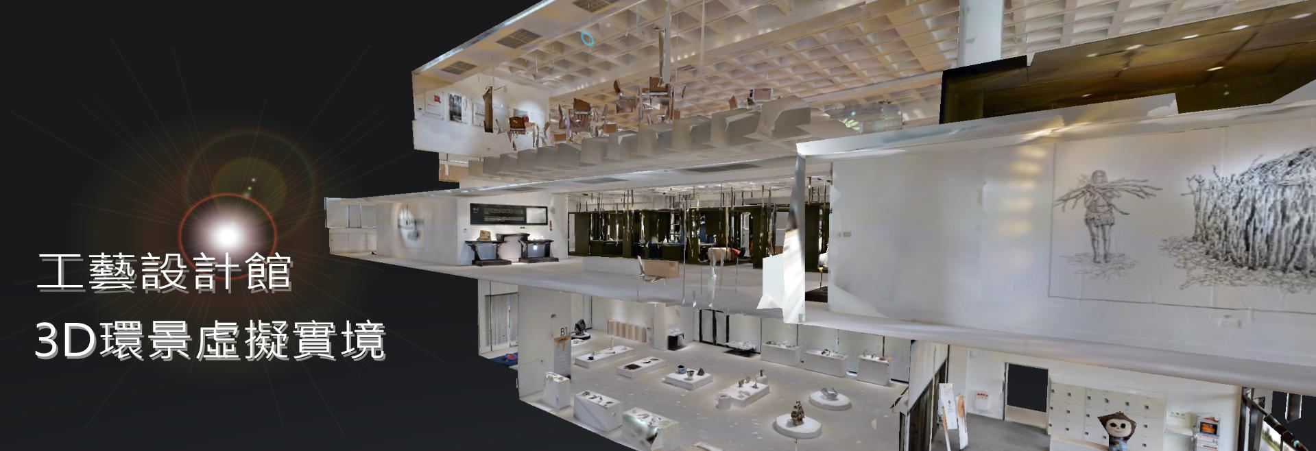 工藝設計館3D環景虛擬實境【另開視窗】